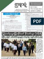 Yadanarpon Newspaper (3-4-2012)