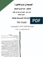 الوسيط في شرح القانون المدني