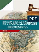 1R83兩岸行政訴訟法制概論─以訴訟類型為中心