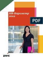 HR Barometer 2012