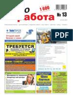 Aviso-rabota (DN) - 13 /047/
