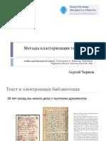 Text Clustering Chernov v1.0