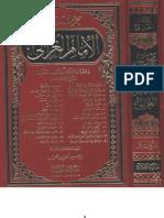 مجموعة رسائل الإمام أبو حامد الغزالي  26 رسالة