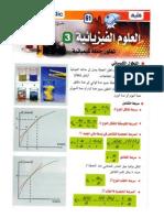 Motaba3et Ta7awol Kimyaiii Astara