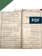 کیا قرآن مجید ایک مسجع کلام ہے