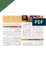 3oulou Chari3a Kol Programme