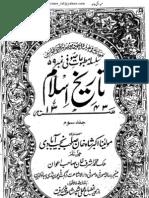 Tareekh e Islam Akbar Shah Najeeb Aabadi Vol 3 Urdu Book