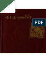 Sanskriti I - Aditya Nath Jha Abhinandan Grantha - Ed. by Durga Prasad Pandey