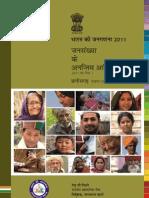Hindi Paper 1 Chhattisgarhl