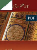 Quaid e Azam aur Quran Fehmi