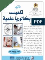 guide-bac-sc- 2011-2012