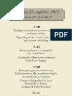 (ΕΝΘΕΤΟ) Αναλυτικό Πρόγραμμα Εκδηλώσεων 2012