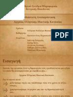 Μοντελοποίηση Αρχαίας Ελληνικής Κατοικίας (Google SketchUp) - Ελληνικό Κολλέγιο Θεσσαλονίκης - Παρουσίαση - Ancient Greek House