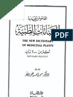 قاموس النباتات الطبية
