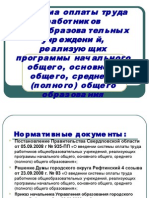ОС_О введении НСОТ