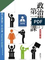 3AE1政治學的第一堂課(第二版)