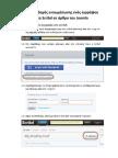 Οδηγός ενσωμάτωσης εγγράφων από Scribd σε Joomla