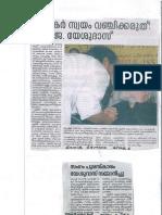 Sangam 2012 News Manorama