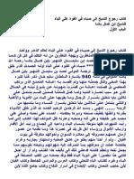 كتاب رجوع الشيخ إلى صباه في القوة على الباه