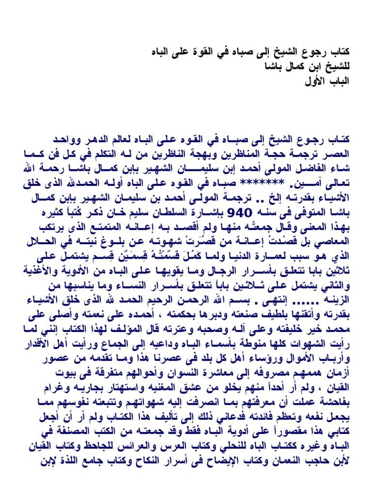 كتاب رجوع الشيخ إلى صباه في القوة على الباه pdf