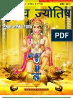 Gurutva Jyotish Apr-2012