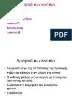 Τα αρνητικά των κινητών - Ε1 36ο Δημοτικό Αθηνών