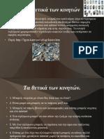 Τα θετικά των κινητών - Ε1 36ο Δημοτικό Αθηνών