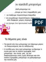 Το παιχνίδι Stardoll - Ε1 36ο Δημοτικό Αθηνών