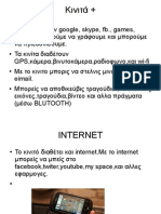 Τα θετικά των κινητών - ΣΤ1 36ο Δημοτικό Αθηνών