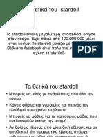 Stardoll+