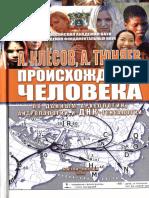 Клесов, Тюняев - Происхождение человека (Бостон, Москва, 2010)