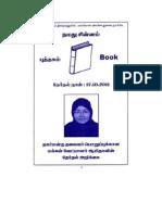 Kayalpattinam Municipality Chairman Abeedha - Election Manifesto