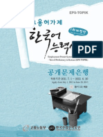 (EPS-ToPIK) Guide - Test of Proficiency in Korean
