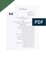 Abdelghali Merfaa