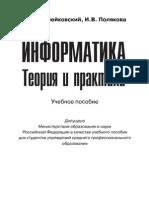 Информатика. Теория и практика_Острейковский В.А, Полякова И.В_2008 -608с