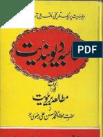 78870445 Muhasiba e Deobandiat Ba Jawab Mutala e Brailviat by Maulana M