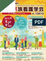 0309_日本家族看護学会ポスター