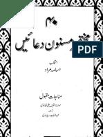 Mukhtasir Musnoon Duaian Asama Murad Urdu-www.islamicgazette.com