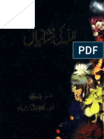 Allah is Known Through Reason-Harun Yahya-Urdu-www.islamicgazette.com