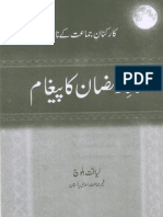 Maah e Ramzan Ka Paigham-Liyaqat Baluch-Urdu-www.islamicgazette.com