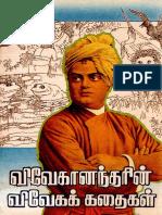 Vivekanandar Stories