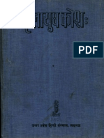 Halayudha Kosha I - Ed by Jai Shankar Joshi