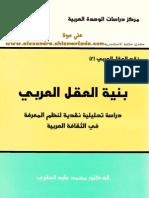 بنية العقل العربي - محمد عابد الجابري