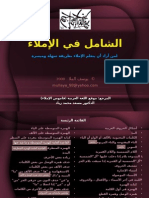 Arabic Writing_الشامل في الإملاء