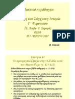 prosfygikopdf