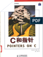 RM - Pointers on C