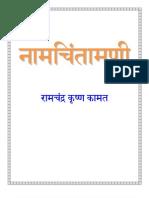 विवाह मंत्रा: (Vivah Mantra)