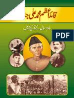 Quaid e Azam Mohammad Ali Jinnah Mah o Sal Kay Aiyne Main