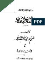 Jamhurah al-Balaghah
