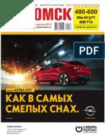 autoomsk_13